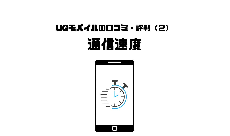 UQモバイル_口コミ_評判_大公開_通信速度