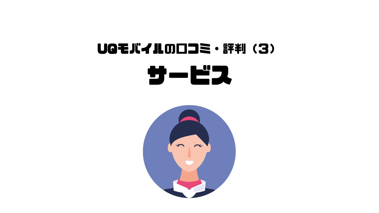 UQモバイル_口コミ_評判_大公開_サービス