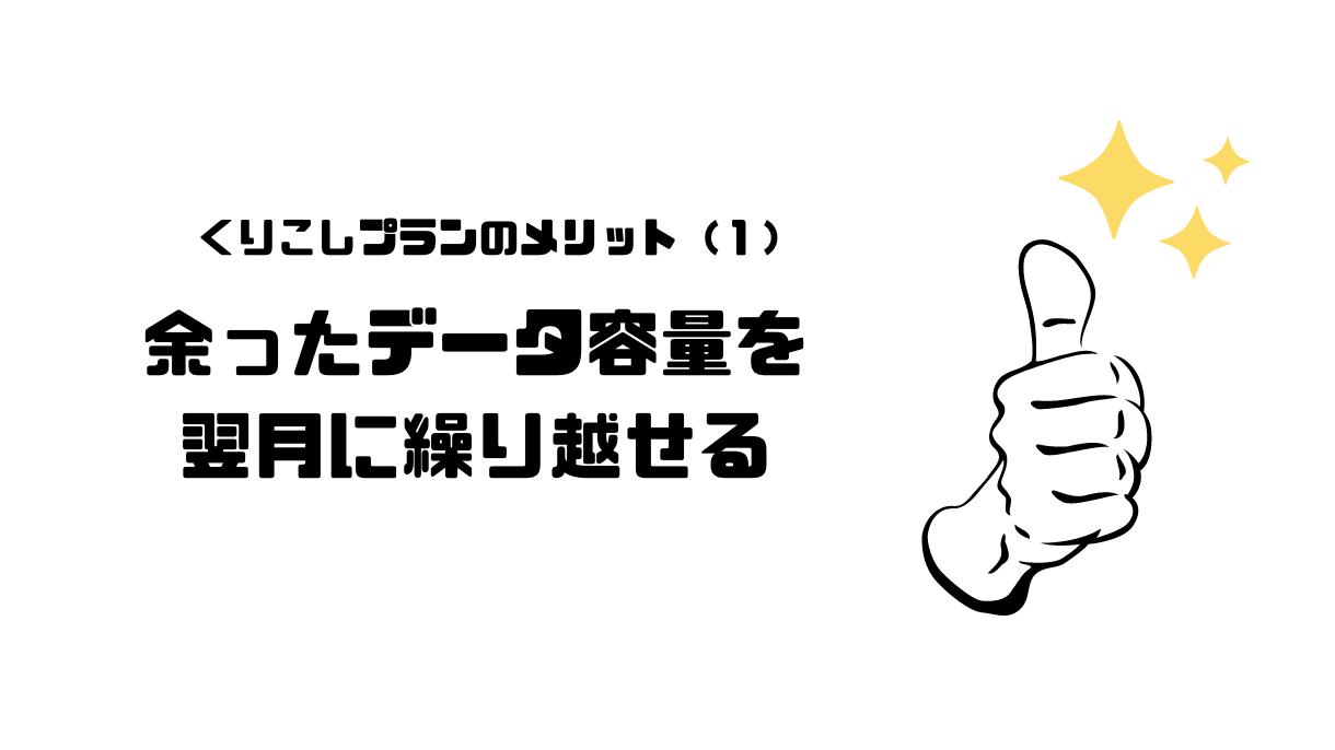 UQモバイル_口コミ_評判_新料金プラン_くりこしプラン_余ったデータ_くりこし