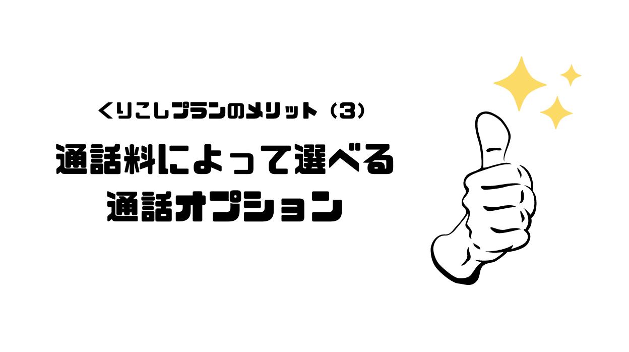 UQモバイル_口コミ_評判_新料金プラン_くりこしプラン_節約モード