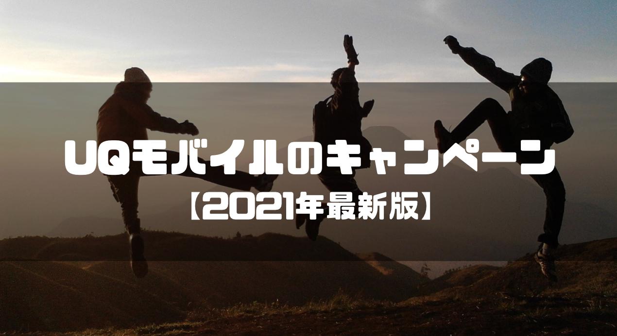UQモバイル_口コミ_評判_キャンペーン