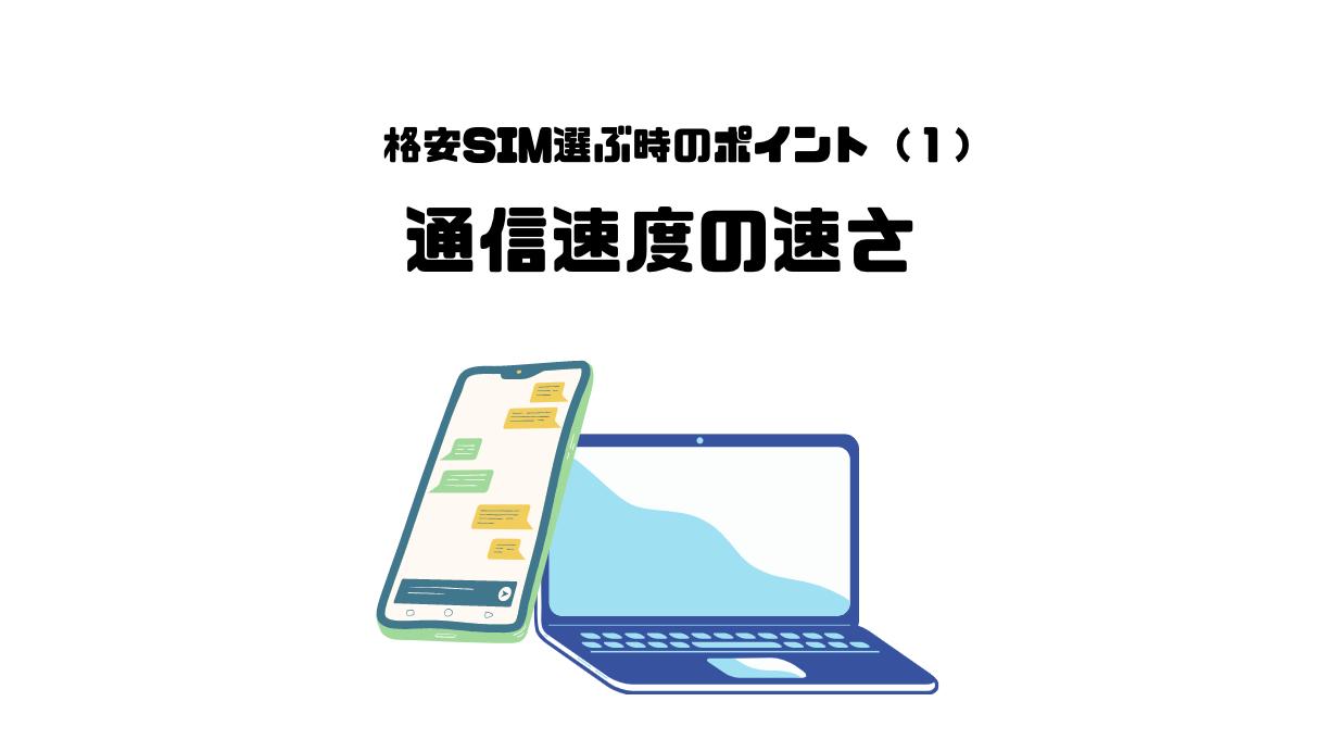 UQモバイル_口コミ_評判_格安SIM_選ぶ時のポイント_通信速度_速さ