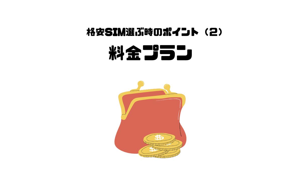 UQモバイル_口コミ_評判_格安SIM_選ぶ時のポイント_料金プラン_コスパ