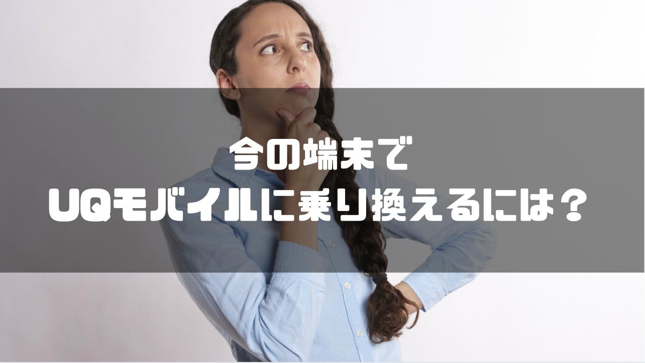 UQモバイル_口コミ_評判_格安SIM_選ぶ時のポイント_乗り換え