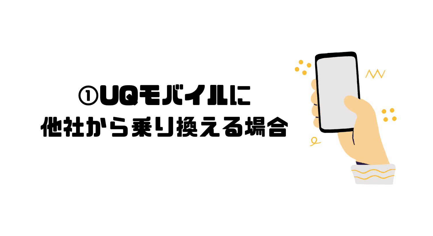 UQモバイル_口コミ_評判_乗り換え_他社から