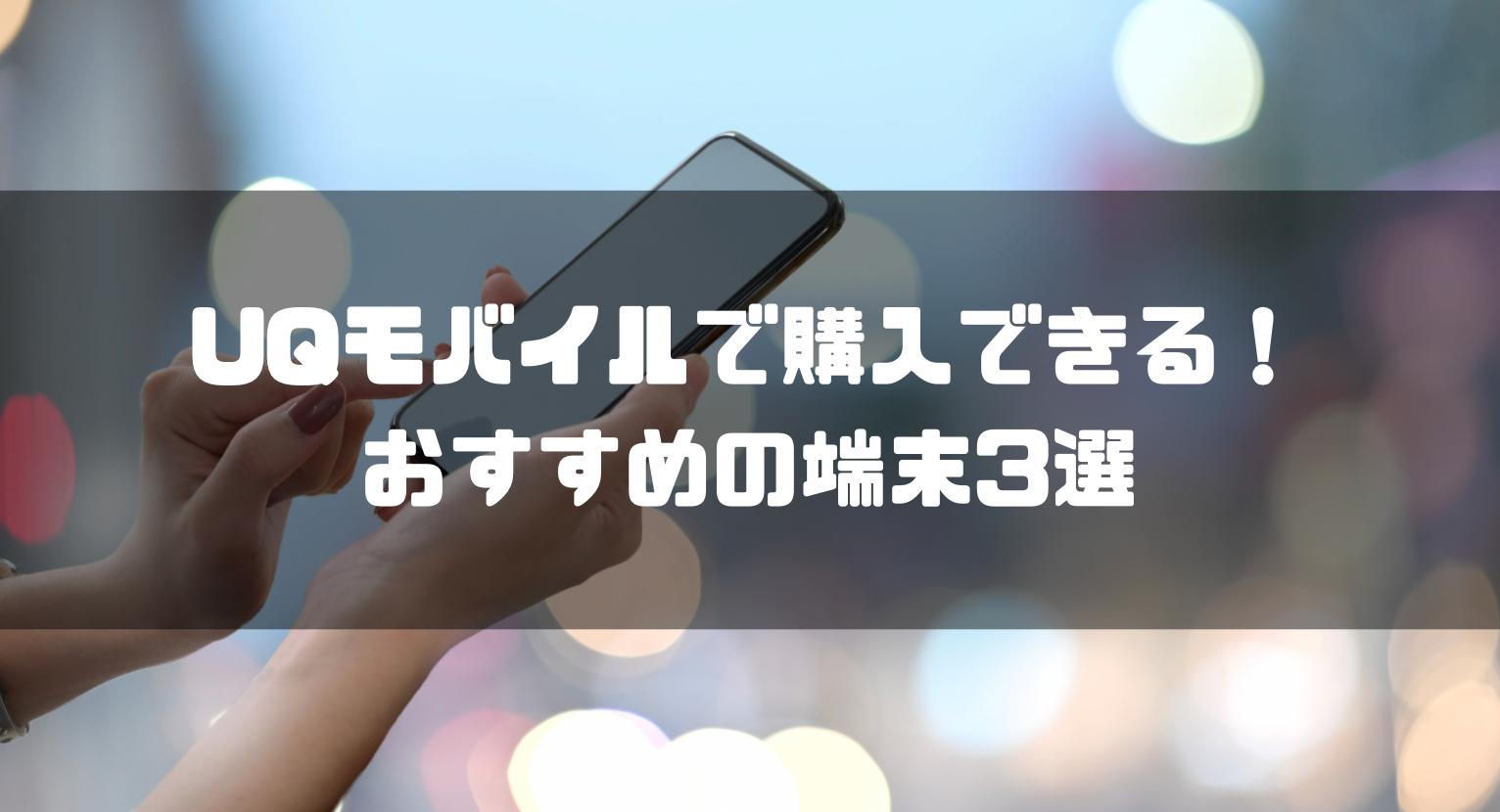 UQモバイル_口コミ_おすすめ端末