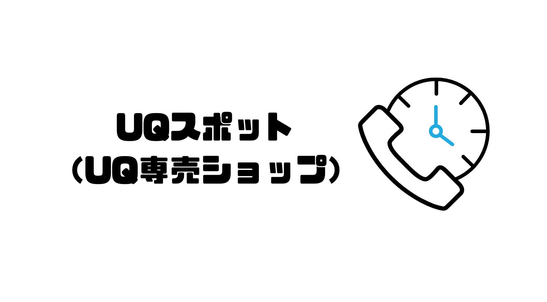 UQモバイル_口コミ_店舗_UQスポット_UQ専売ショップ