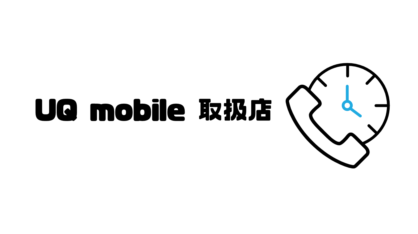 UQモバイル_口コミ_店舗_UQ mobile 取扱店