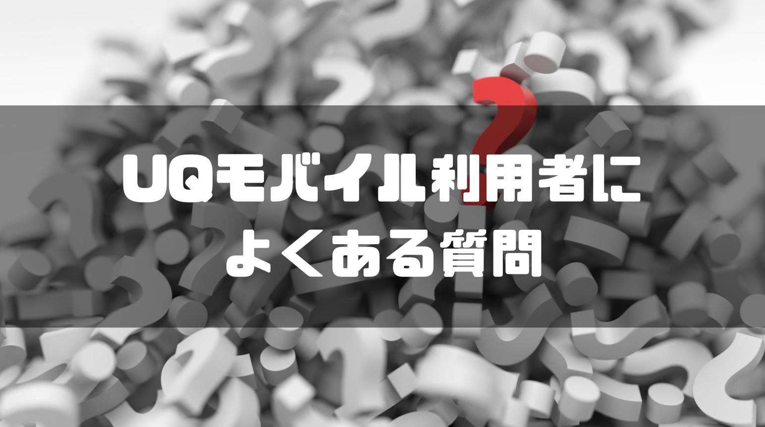 UQモバイル_口コミ_よくある質問