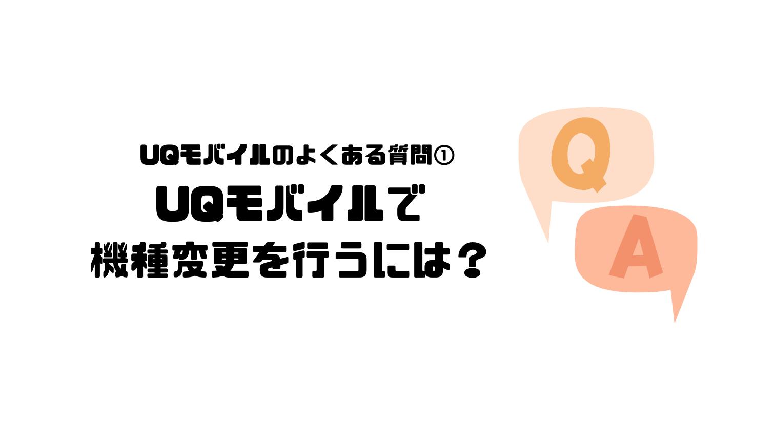 UQモバイル_口コミ_よくある質問_機種変更_方法