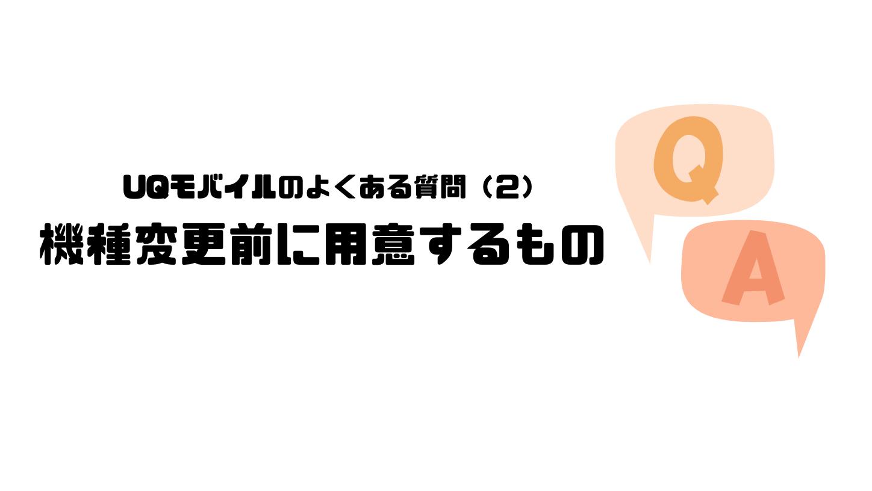 UQモバイル_口コミ_よくある質問_機種変更前_用意するもの