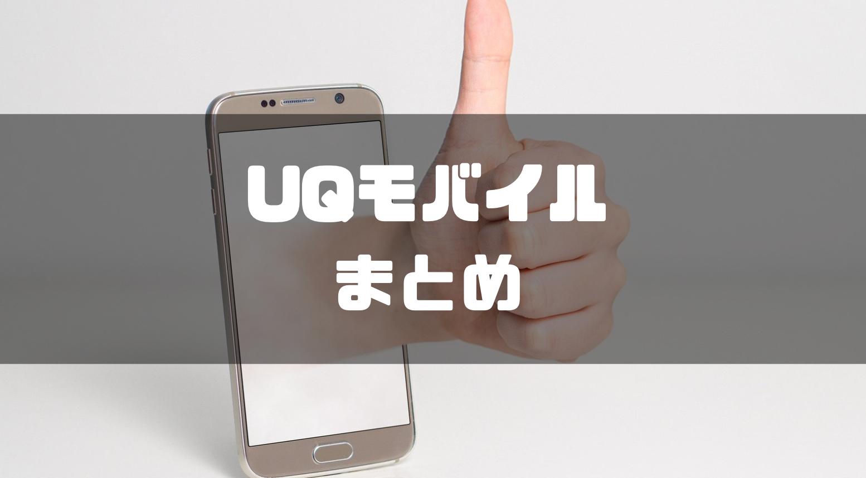 UQモバイル_口コミ_まとめ