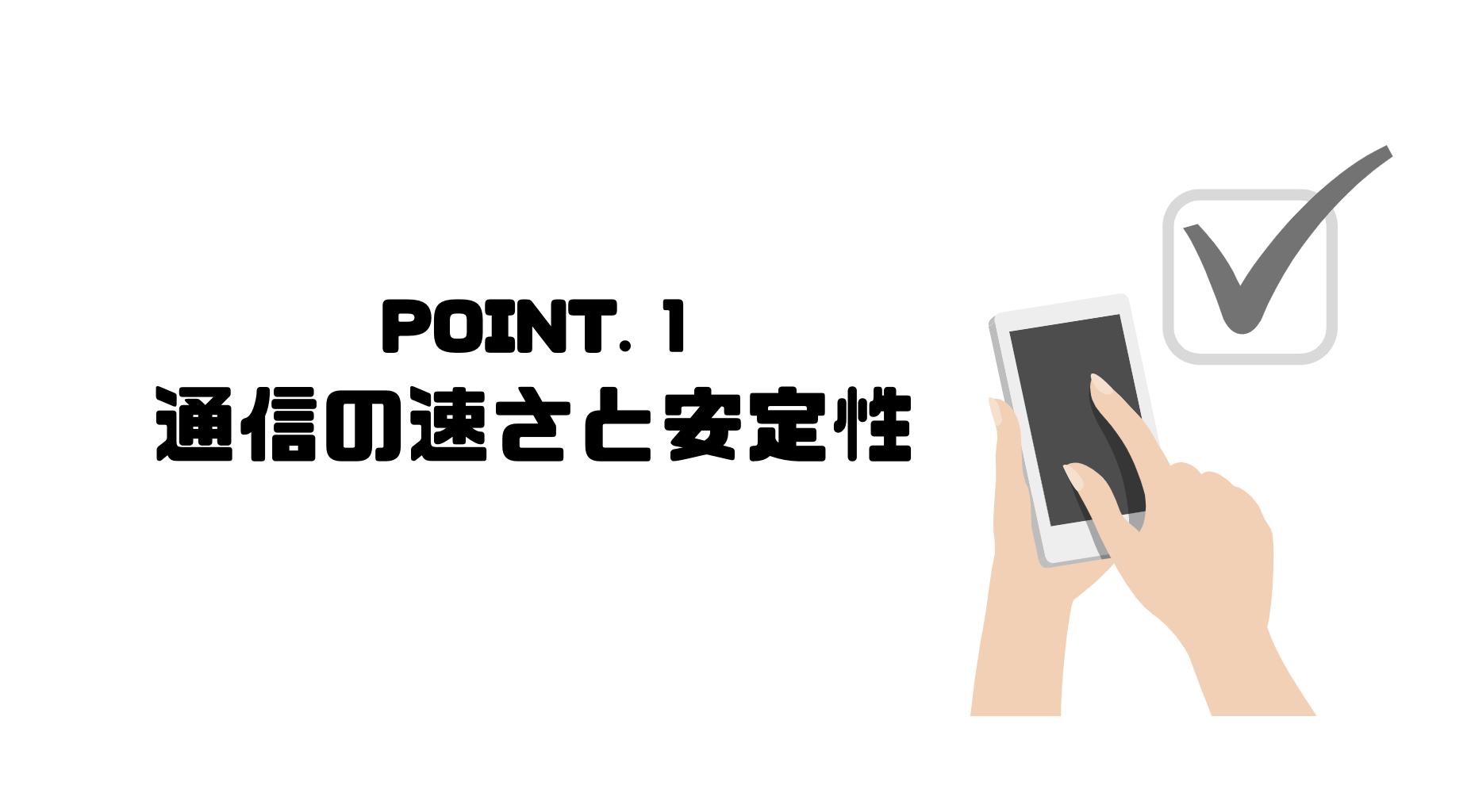 格安SIM_おすすめ_ポイント_通信速度_安定性