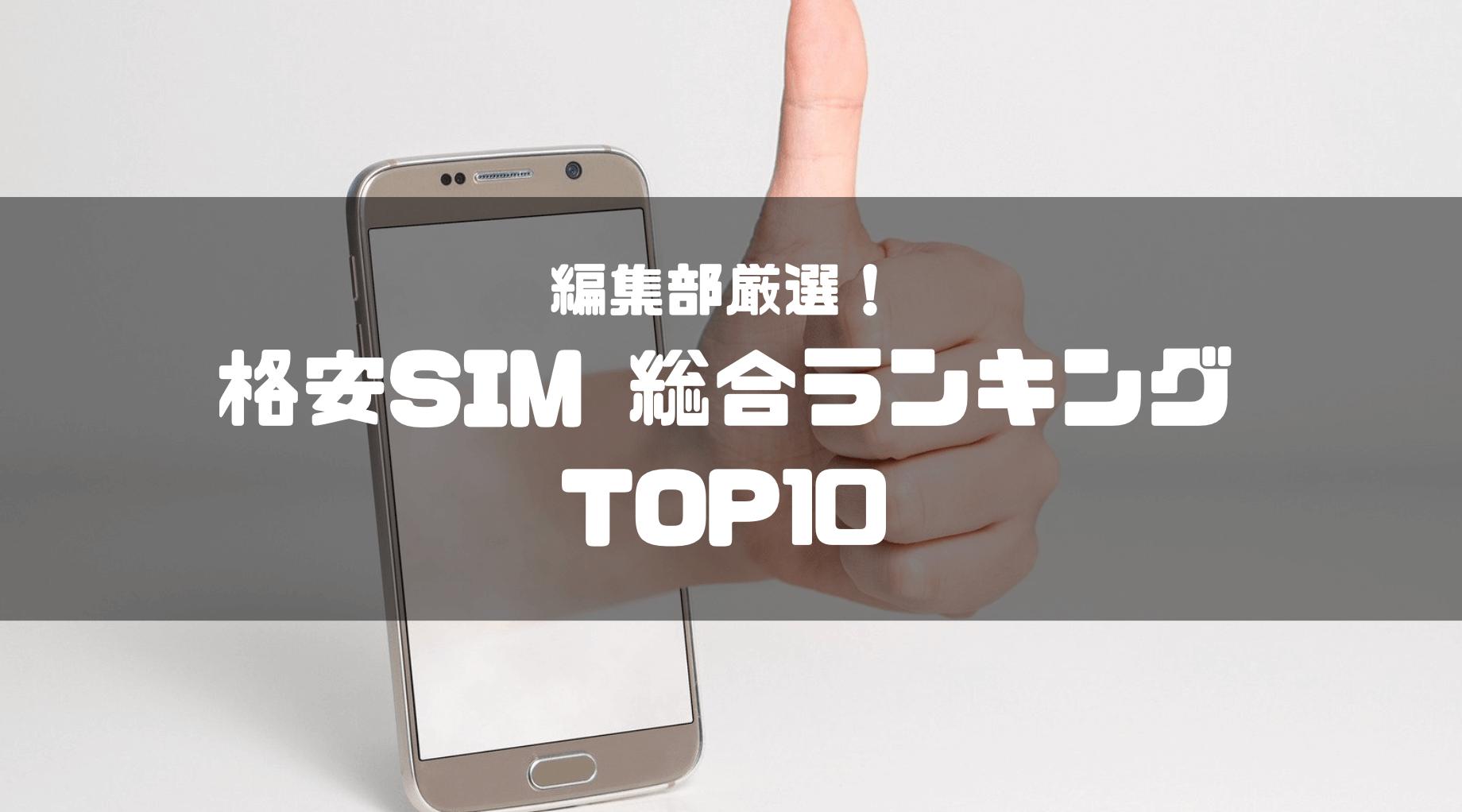 格安SIM_おすすめ_総合ランキング_TOP10