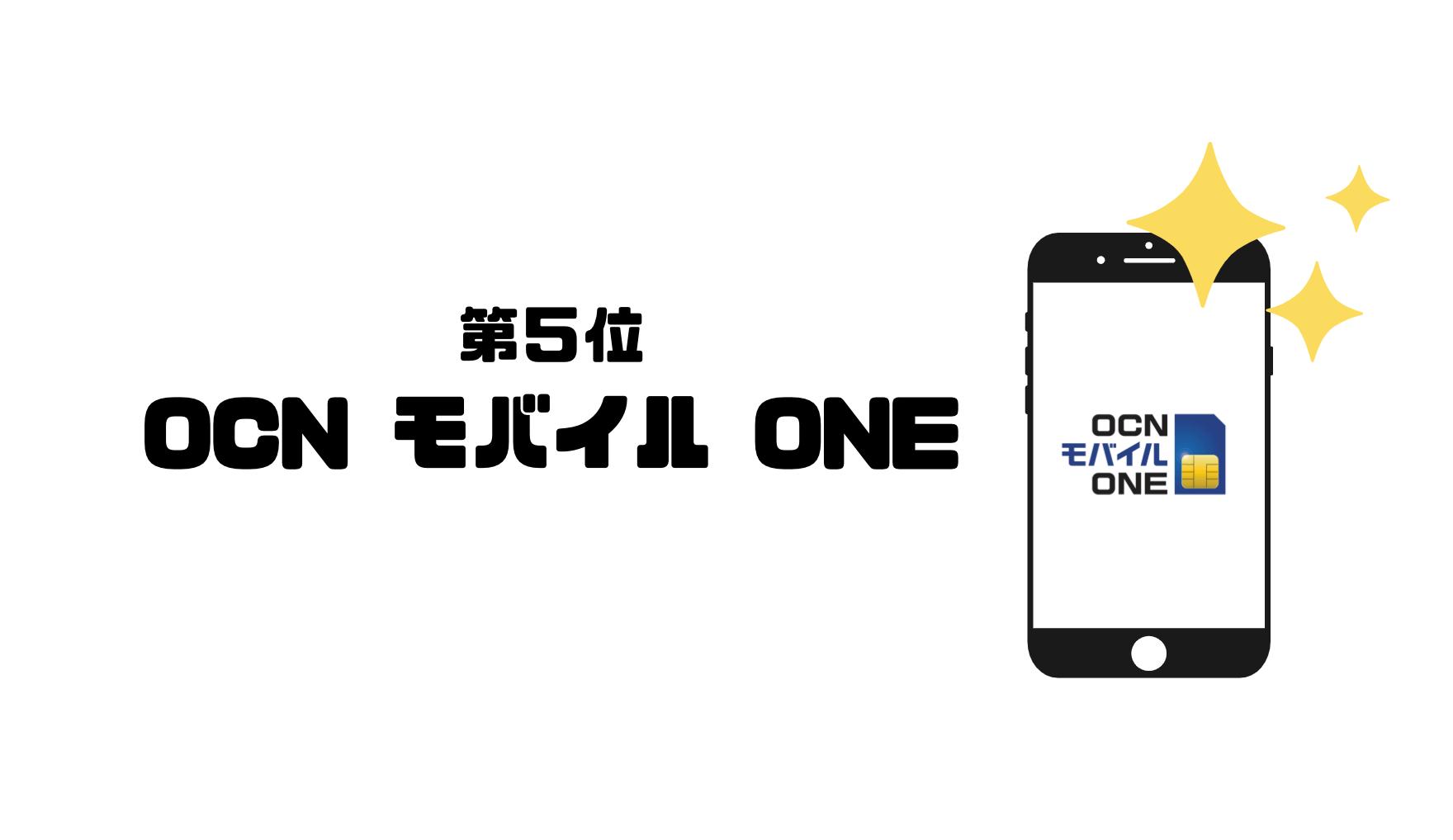格安SIM_おすすめ_総合ランキング_第5位_OCNモバイルONE