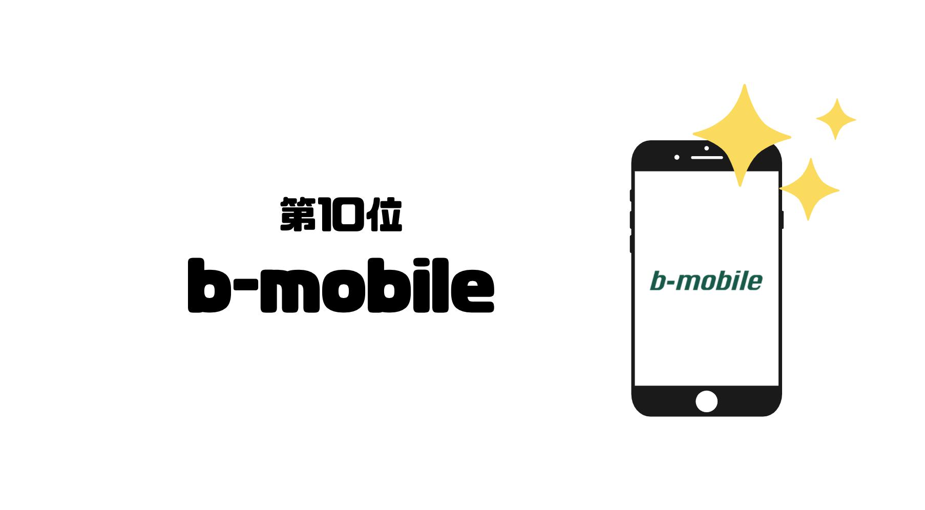 格安SIM_おすすめ_総合ランキング_第10位_b-mobile
