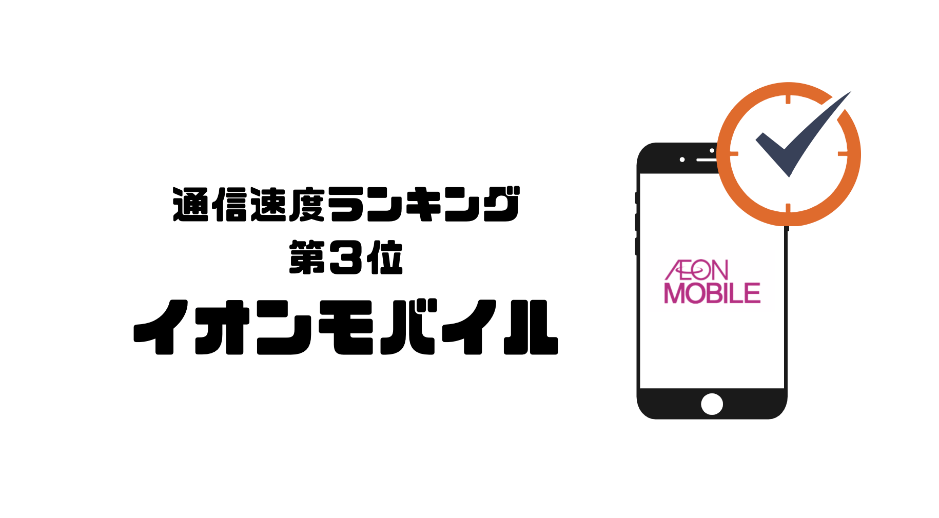 格安SIM_おすすめ_通信速度_第3位_イオンモバイル_ieonmobile