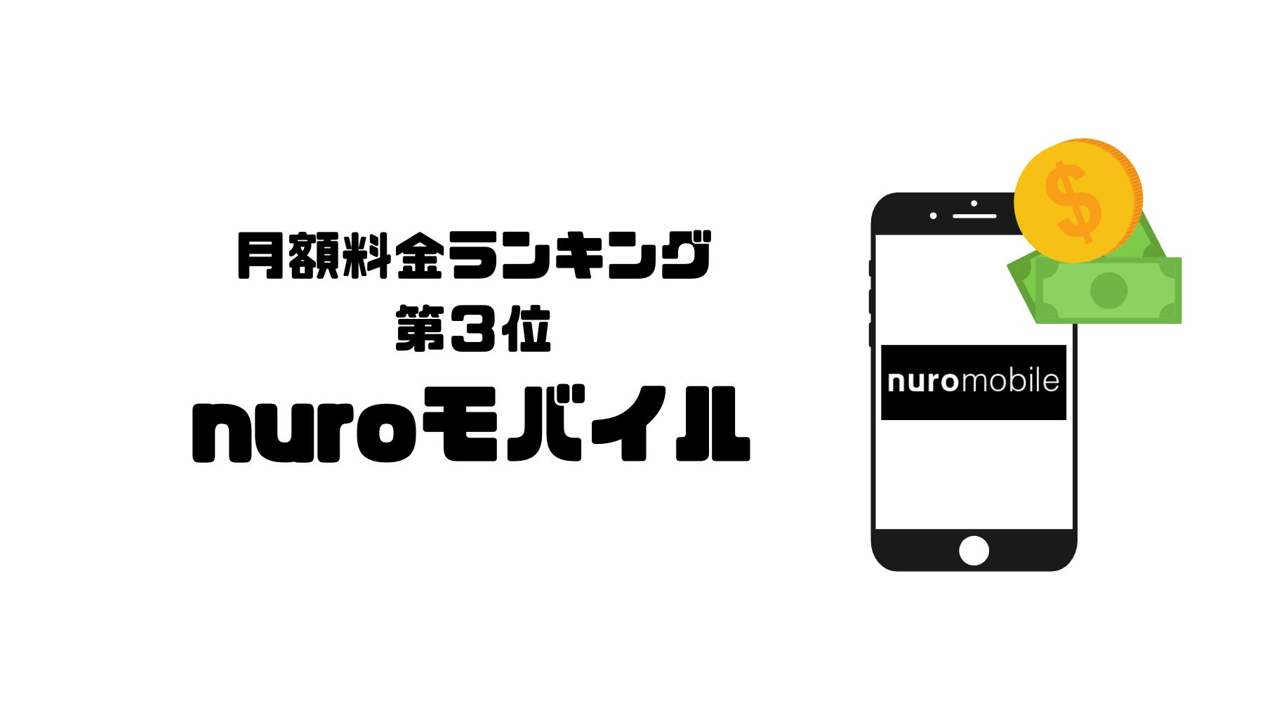 格安SIM_おすすめ_月額料金_料金_安さ_第3位_nuroモバイル