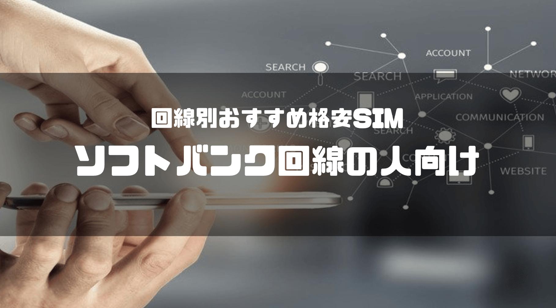 格安SIM_おすすめ_回線別_ソフトバンク回線_SoftBank回線