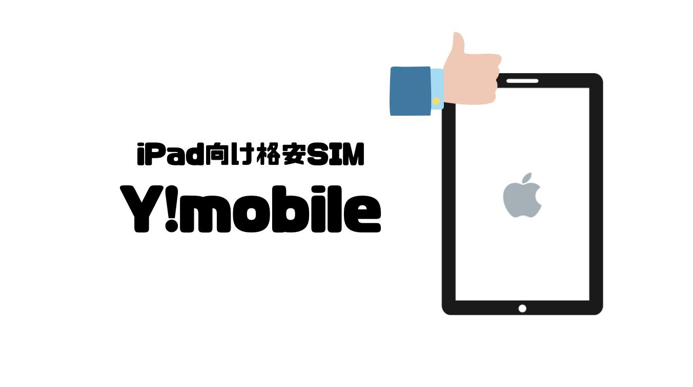格安SIM_おすすめ_iPad向け_Y!mobile_ワイモバイル