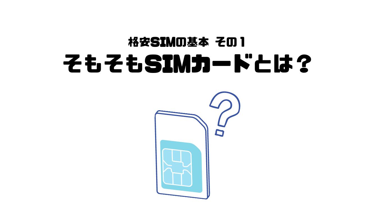 格安SIM_おすすめ_基本情報_SIMカード