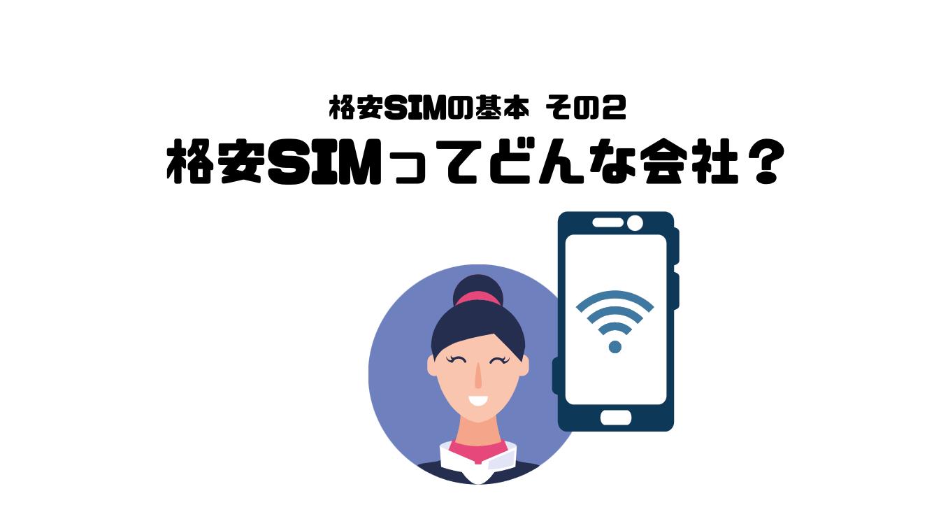 格安SIM_おすすめ_基本情報_MVNO