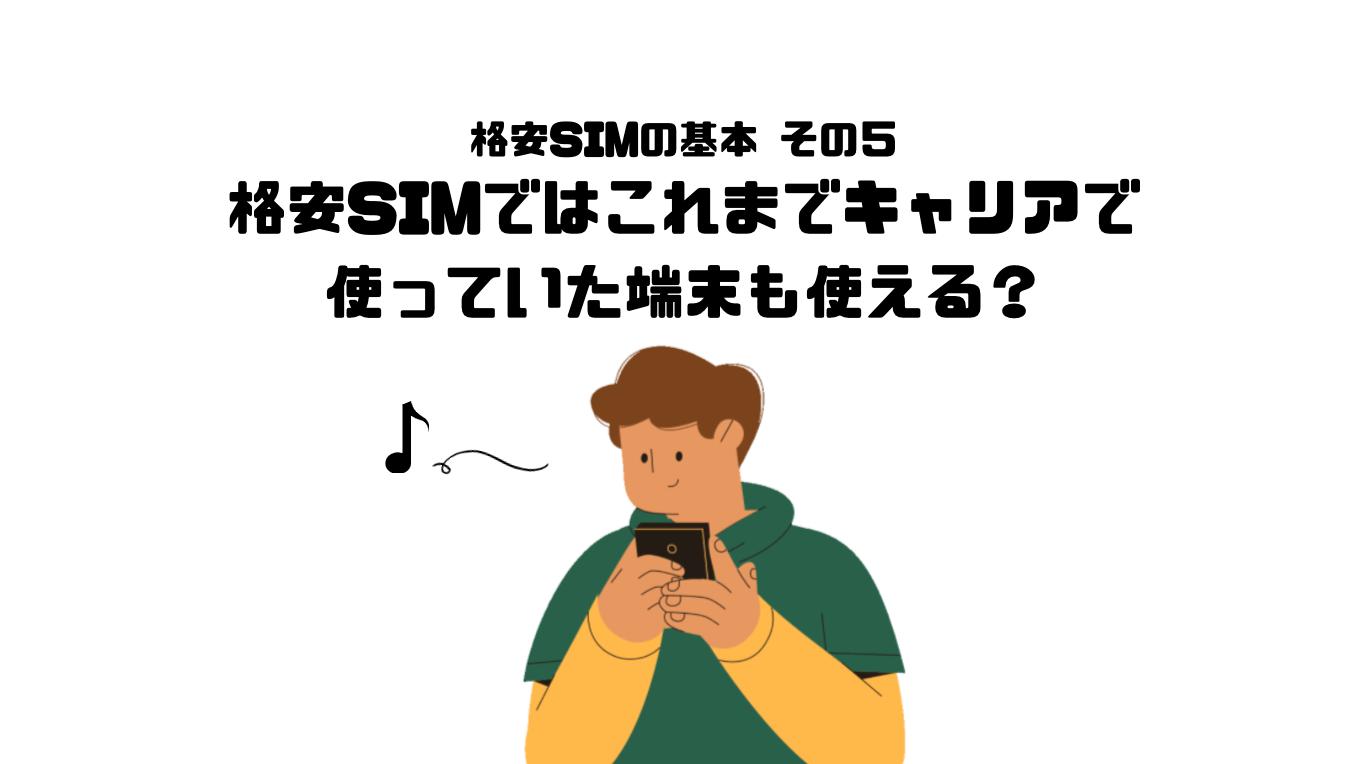 格安SIM_おすすめ_基本情報_大手キャリア_キャリア_端末