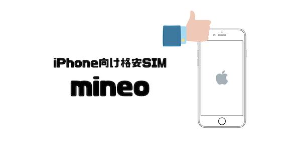 格安SIM_おすすめ_iPhone_アイフォン_mineo_マイネオ