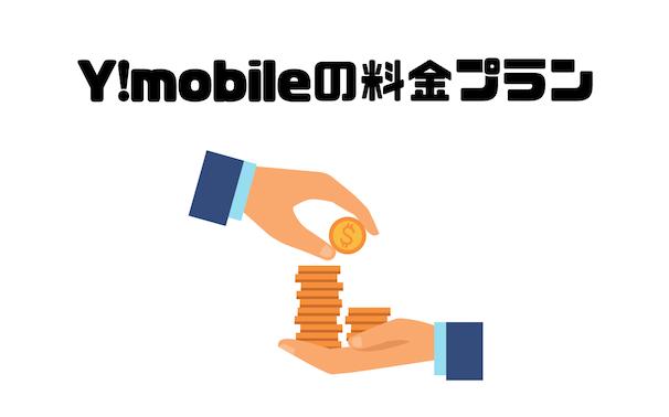 格安SIM_おすすめ_総合ランキング_第1位_Y!mobile_ワイモバイル_料金プラン