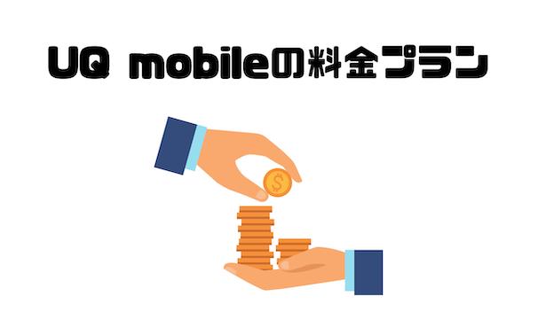 格安SIM_おすすめ_総合ランキング_第1位_UQmobile_UQモバイル_料金プラン