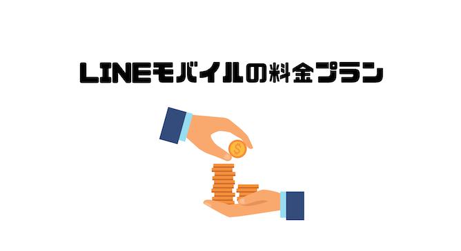 格安SIM_おすすめ_総合ランキング_第1位_LINEモバイル_linemobile_料金プラン