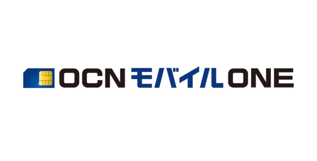 格安SIM_おすすめ_ocnモバイルone_公式サイト_公式HP