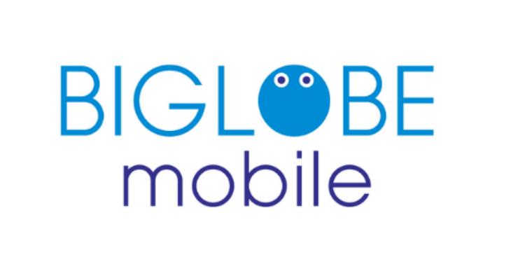 格安SIM_おすすめ_BIGLOBEモバイル_BIGLOBEmobile_公式サイト_公式HP