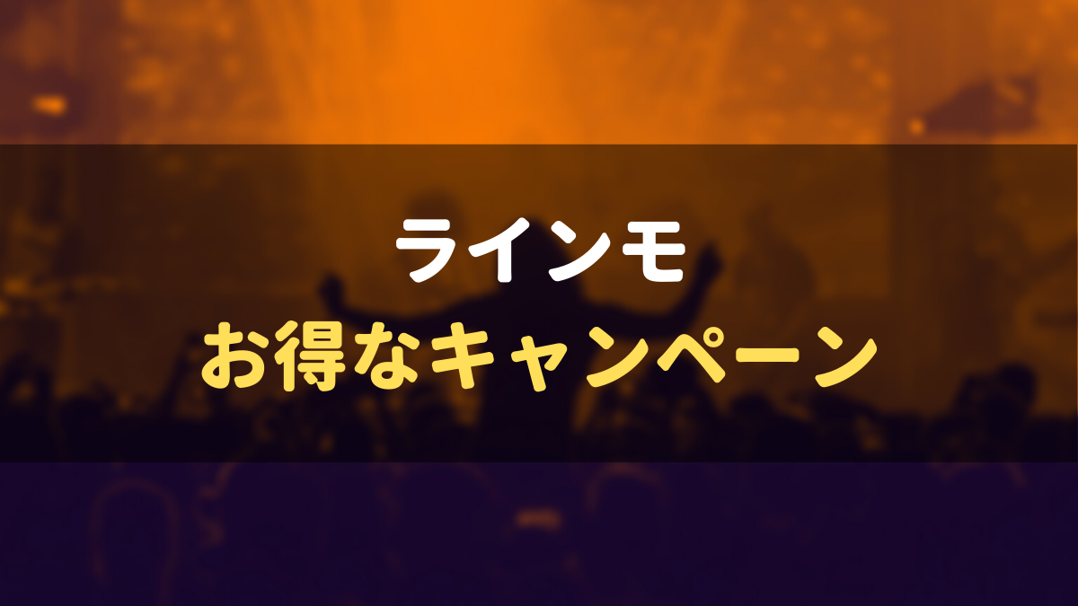 ラインモ(LINEMO)のお得なキャンペーン!