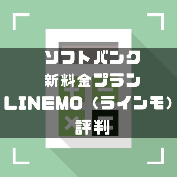 ソフトバンクの新料金プランLINEMO(ラインモ)の評判を紹介!LINEモバイルの評判とは違う?