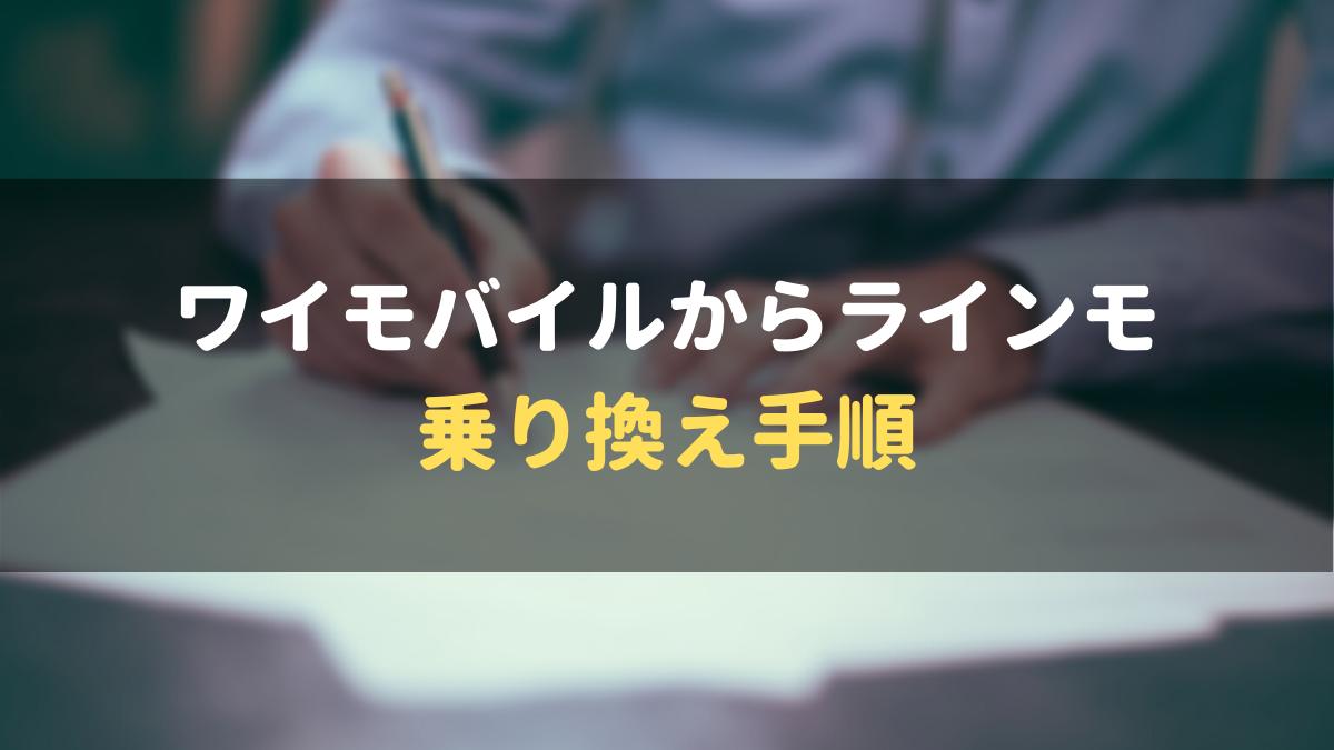 ワイモバイル(Y!mobile)からラインモ(LINEMO)に乗り換える手順