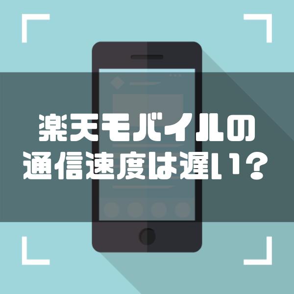 【2021年4月最新】楽天モバイルは遅い!?通信速度の実態を口コミから徹底調査!