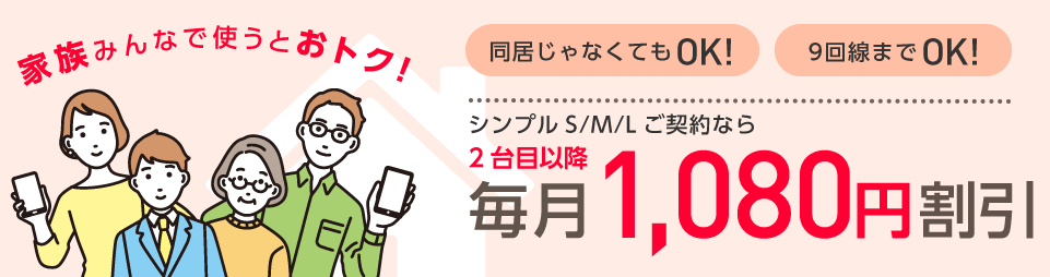 格安SIM_キャンペーン_ワイモバイル_Y!mobile_ymobile_家族割引サービス