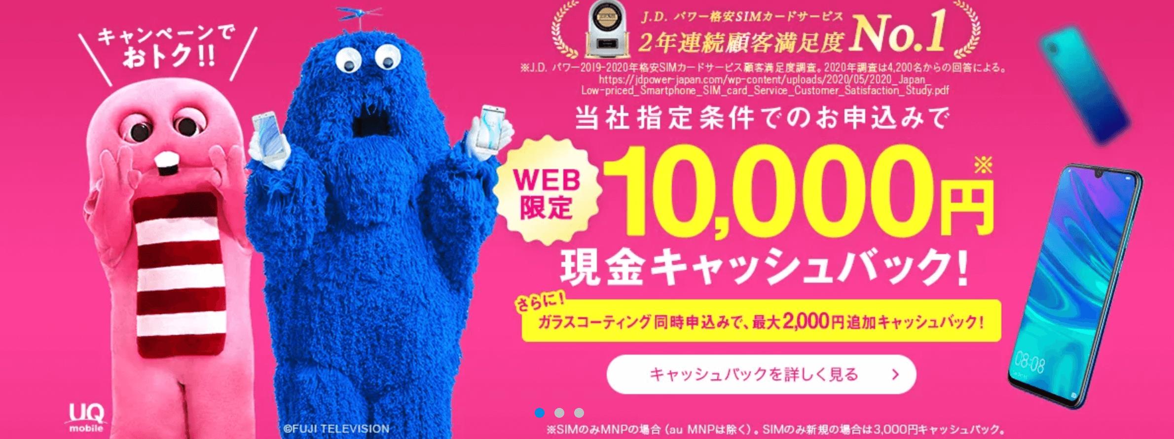 UQモバイル_評判
