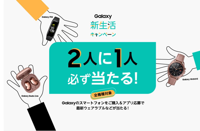 楽天モバイル_キャンペーン_Galaxy