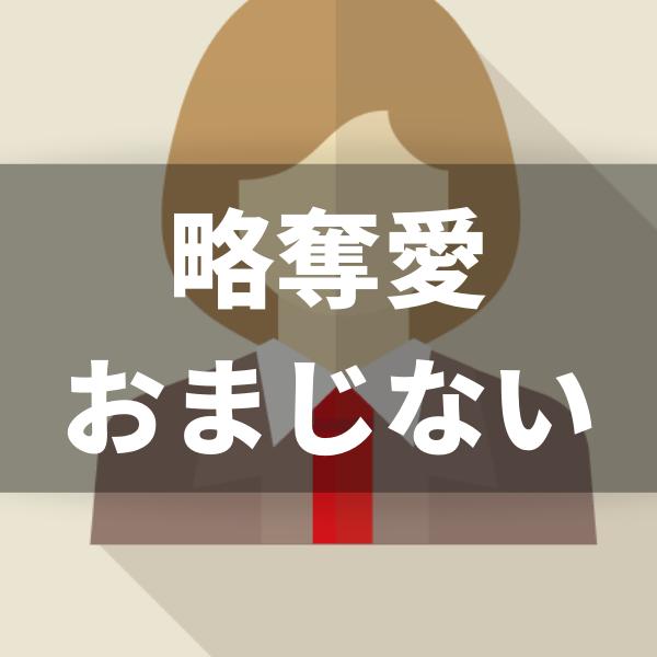 略奪愛に強力なおまじない7選!秘術のため悪用禁止【強烈】