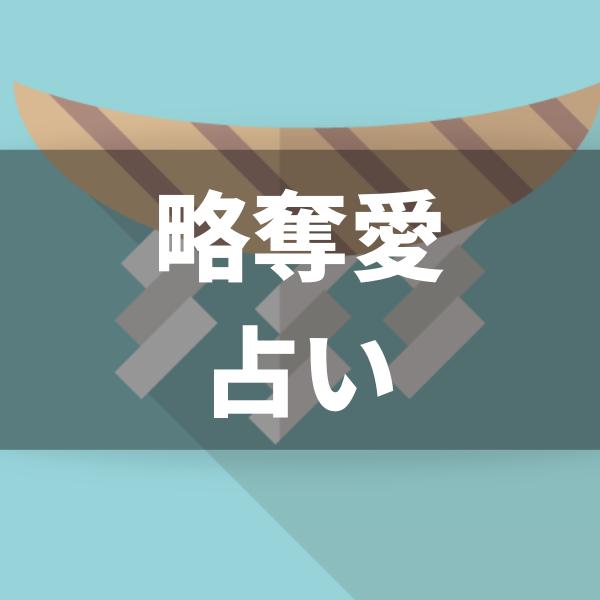 略奪愛におすすめの無料占いサービス10選!【当たる占い師を大公開】