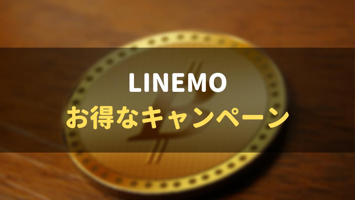 LINEMOのお得なキャンペーン!