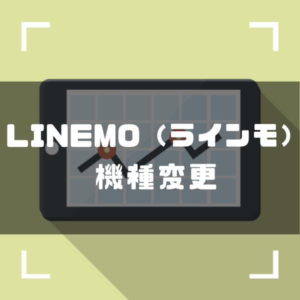 LINEMO(ラインモ)でお得に機種変更をするには?対応機種や手数料・手順まで完全ガイド