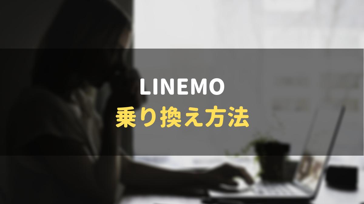 LINEMOにすぐ乗り換える方法