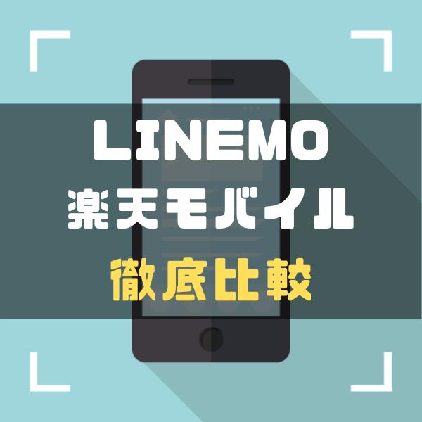 LINEMO(ラインモ)と楽天モバイル徹底比較!料金・対応エリア・コスパまで完全ガイド