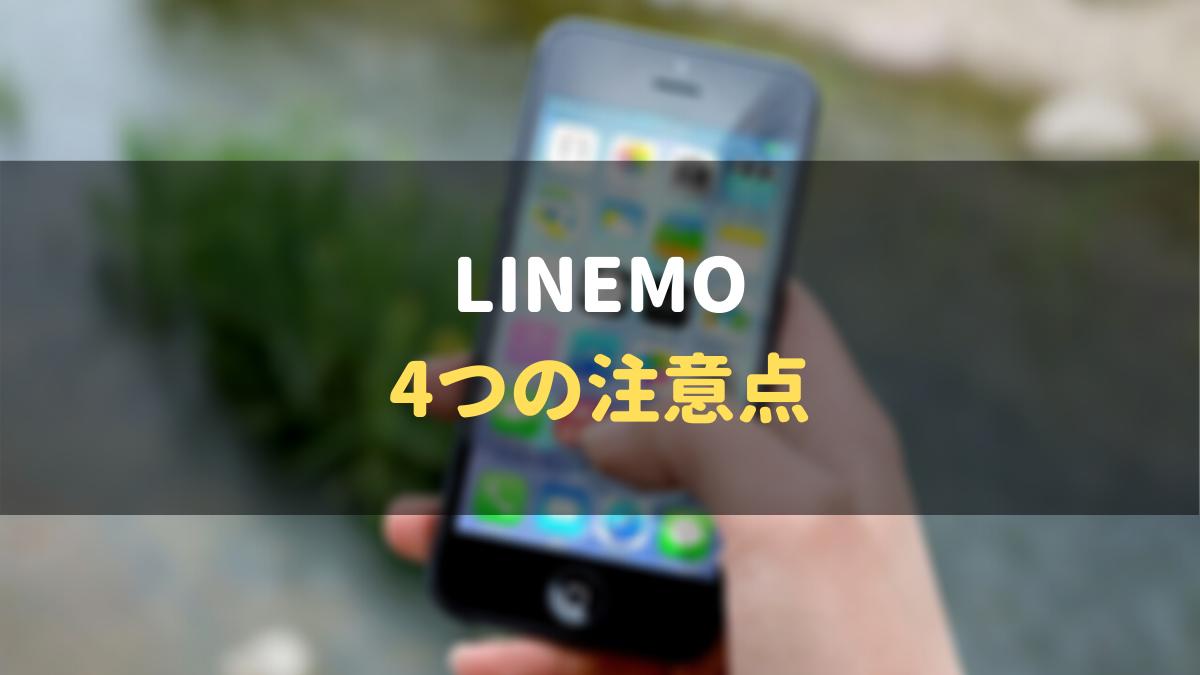 LINEMOにある4つの注意点