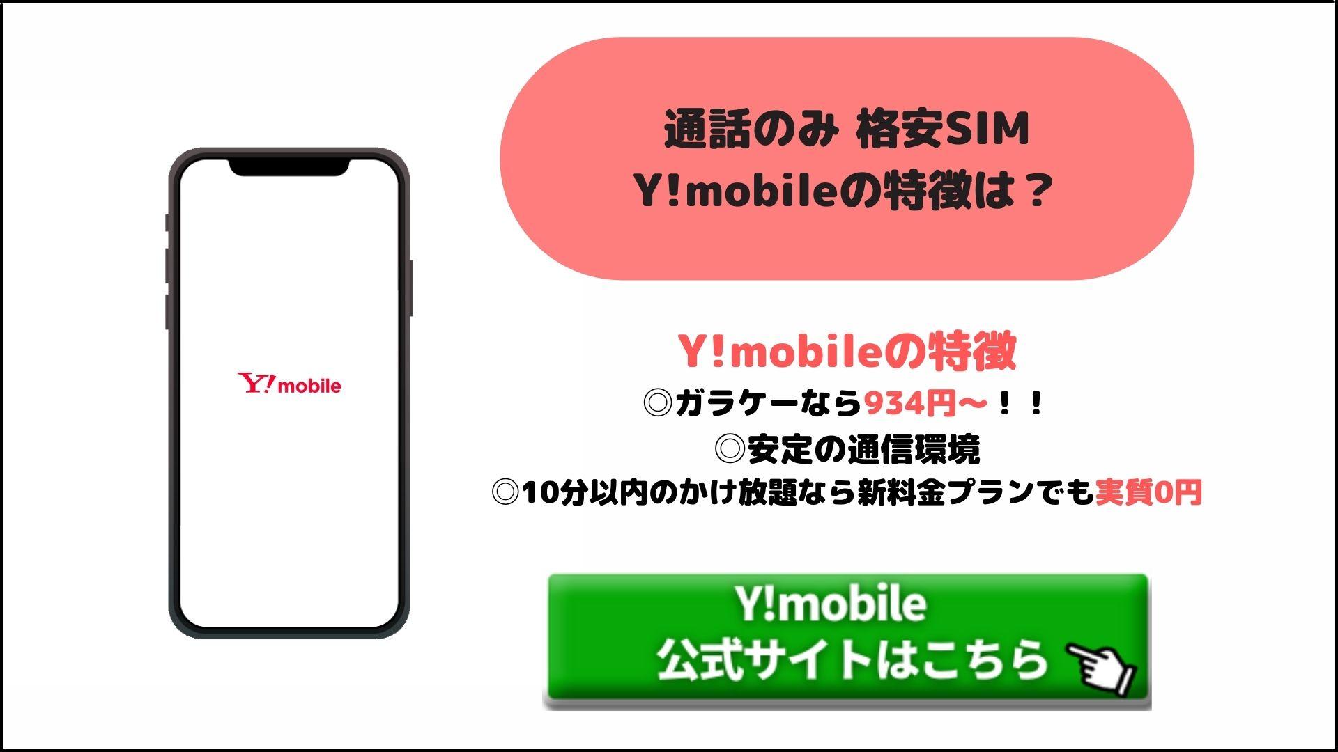 通話のみ_格安SIM_Y!mobile