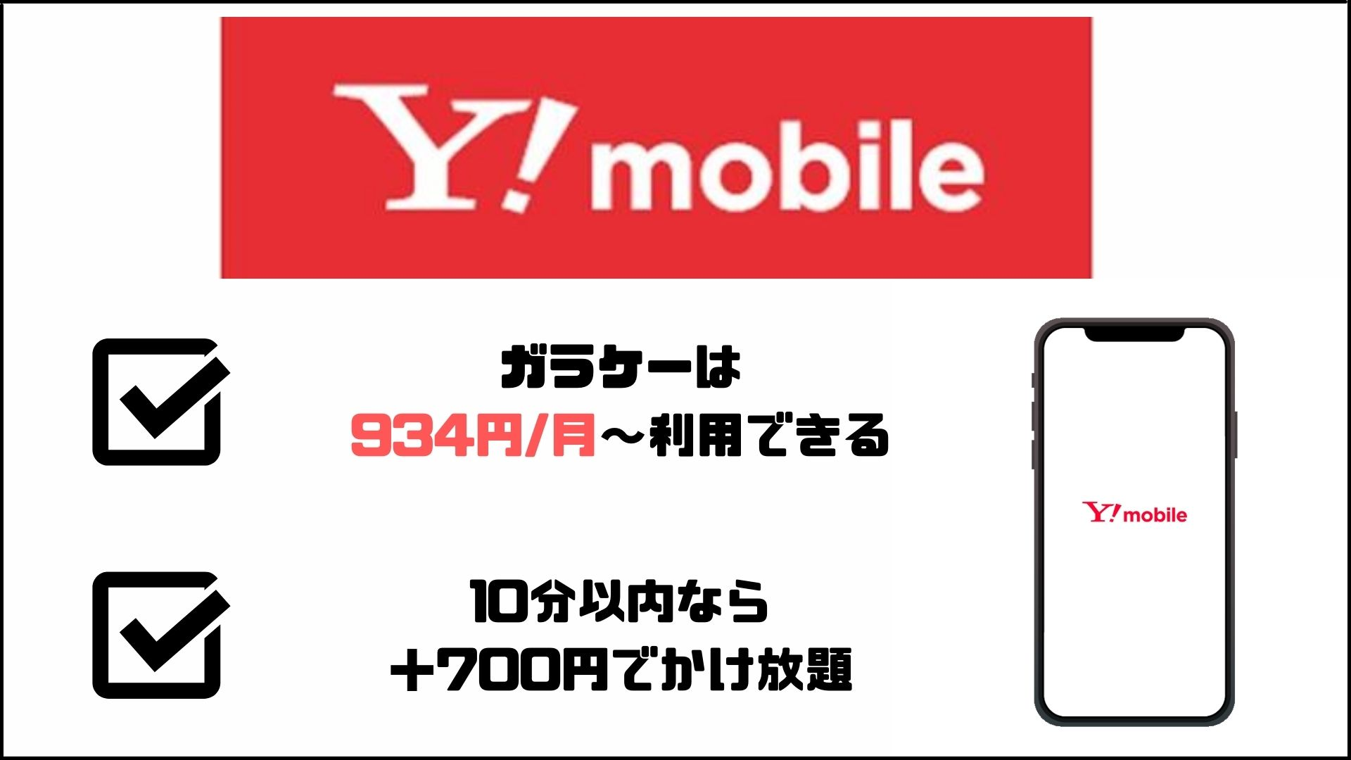 通話のみ_Y!mobile