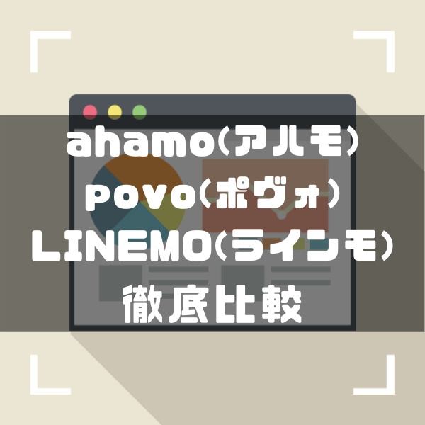 ahamo・povo・LINEMOの違いを最新比較データ公開|特徴や違いをご紹介